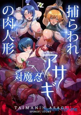 Taimanin Asagi: Toraware no Niku Ningyou cover