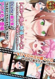 toromitsu-musume-no-hitou-service-torottoro-churu-churu-gohoushi-sasete-kudasai-1