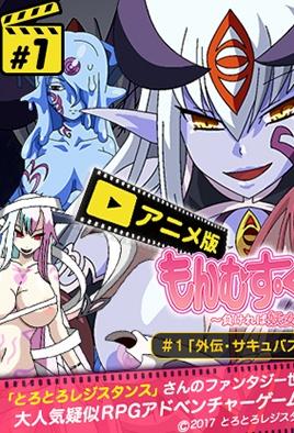 Monmusu Quest! cover