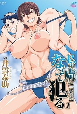 Watashi ga Toriko ni Natte Yaru cover